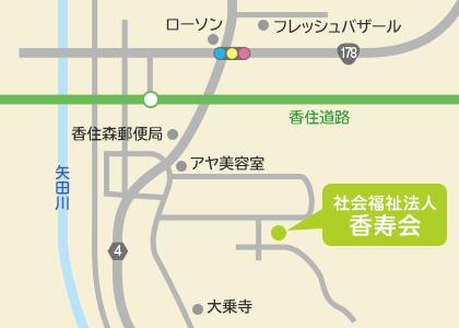 社会福祉法人 香寿会への地図